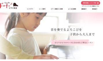 ピアノ ドルチェ 浜松市のピアノ教室