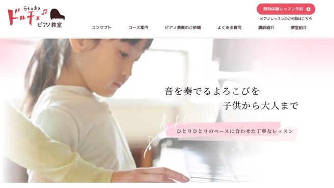 浜松市のピアノ教室 スタジオドルチェ