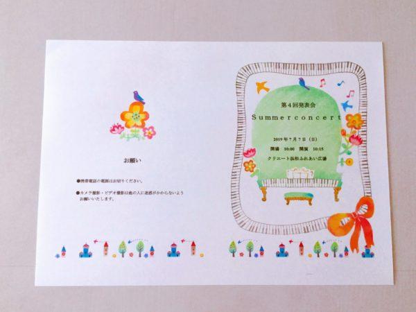 発表会memories~2019サマーコンサート