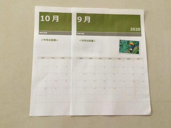 ピアノ練習計画表~毎日の練習のために