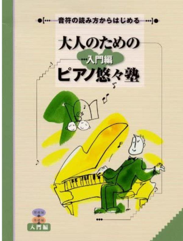 ピアノを始めたい大人の方へ