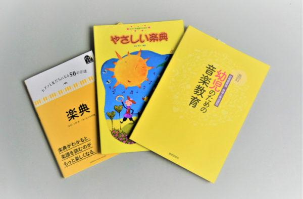 保育士試験・後編「ピアノ上達法とおすすめテキスト」